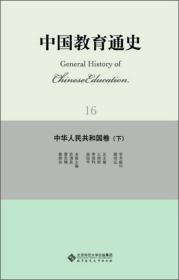 中国教育通史 16 中国人民共和国卷(下)
