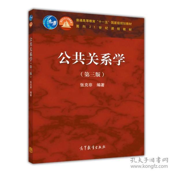 """公共关系学(第三版)/普通高等教育""""十一五""""国家级规划教材·面向21世纪课程教材"""