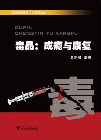 :成瘾及康复 贾东明 浙江出版社 9787308113298