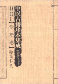 中医古籍珍本集成:诊断卷--脉简补义9787535783806(3123)