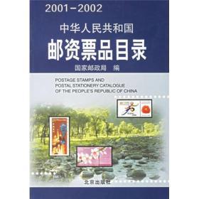 2001-2002中华人民共和国邮资票品目录