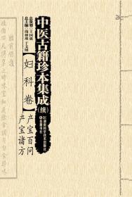 中医古籍珍本集成(续):妇科卷--产宝百问 产宝诸方9787535784292(3123)