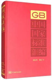 中国国家标准汇编(8 2014年修订)