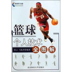 篮球个人技术全图解