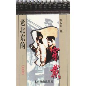 老北京的穿戴  .老北京的商市 . 老北京的吃喝.  老北京的居住   (全四册)