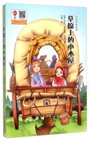 小木屋的故事:草原上的小木屋
