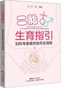 二胎生育指引:妇科专家教你如何生得顺