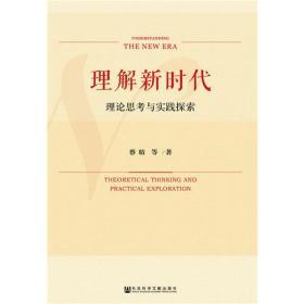 理解新时代 蔡昉  9787520130097 社会科学文献出版社