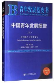 青年发展蓝皮书:中国青年发展报告(NO.1 社会融入与社会参与 2018版)