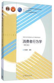 消费者行为学(第三版)/高等学校市场营销专业主干课程系列教材
