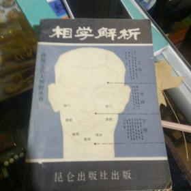相学解析  传统文化大视野丛书 昆仑出版社1988年一版一印