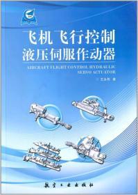 飞机飞行控制液压伺服作动器