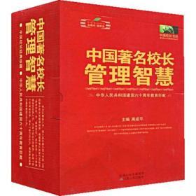 中国著名校长管理智慧3卷装
