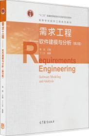 需求工程——软件建模与分析(第2版)