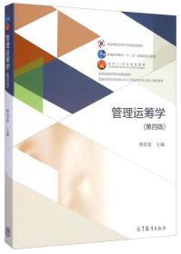 管理运筹学(第四版)/普通高等学校管理科学与工程类学科专业核心课程教材