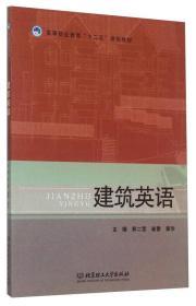 建筑英语 郭二莹 崔雪 姜华 北京理工大学出版社 9787564096250