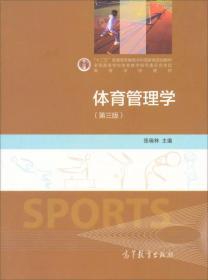 """體育管理學(第三版)/""""十二五""""普通高等教育本科國家級規劃教材"""
