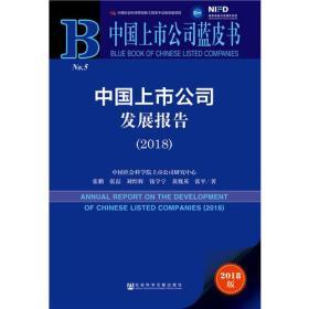 中国上市公司发展报告:2018:2018