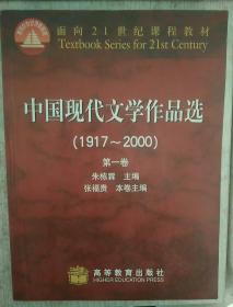 中国现代文学作品选(1917~2000)