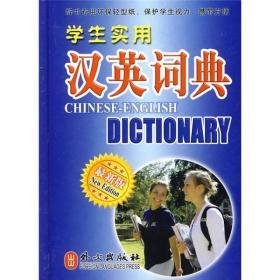 送书签tt-9787119057224-学生实用汉英词典(最新版)