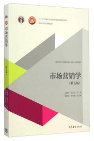 正版二手二手正版二手 市场营销学 吴健安,聂元昆,郭国庆 9787040416046有笔记