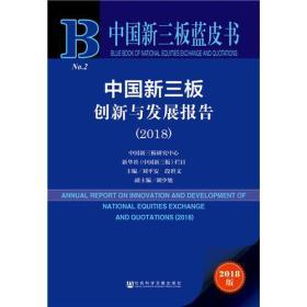 中国新三板创新与发展报告:2018:2018