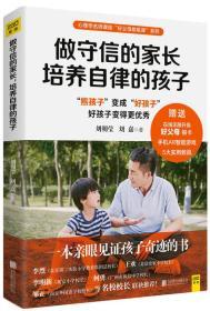 做守信的家长 培养自律的孩子