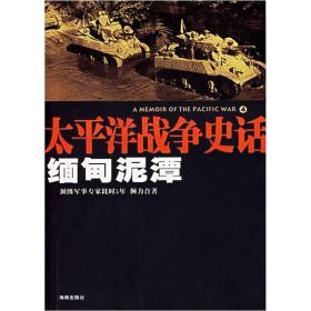 太平洋战争史话:缅甸泥潭