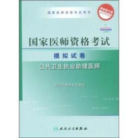 正版二手国家医师资格考试用书国家医师资格考试模拟试卷:公共