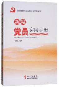 党建------新编党员实用手册   华文
