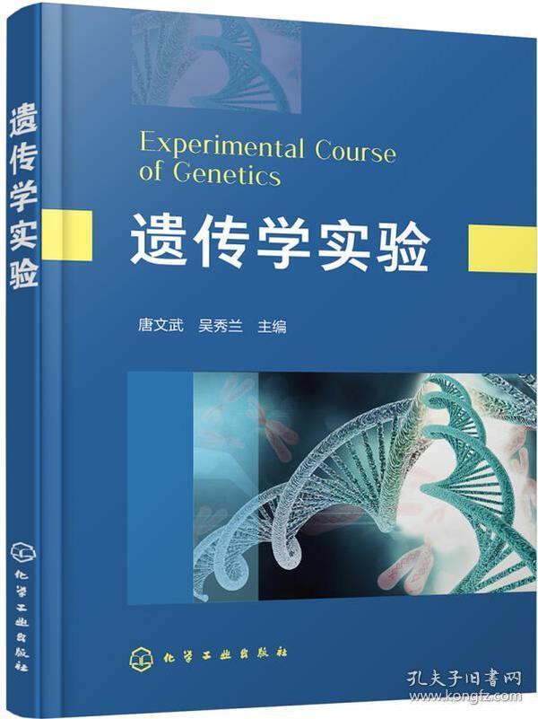 遗传学实验(唐文武)