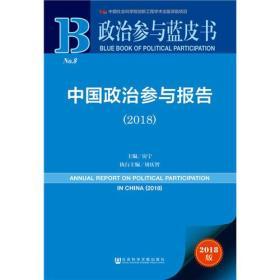 政治参与蓝皮书:中国政治参与报告(2018)