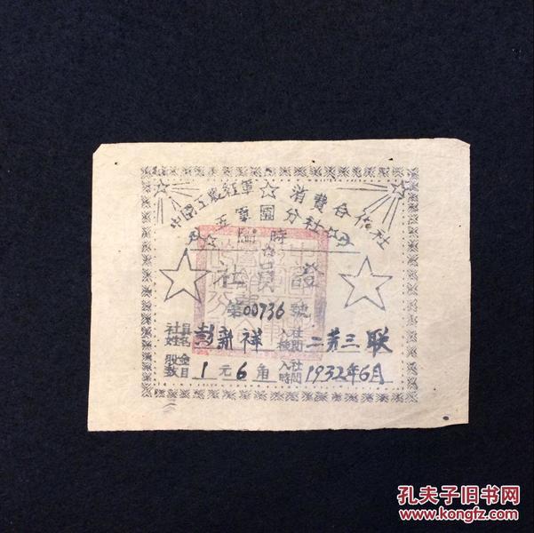 民国老物件 苏维埃政府印发的合作社社员证 红色历史老资料老档案
