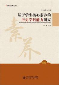 学科核心素养丛书 基于学生核心素养的历史学科能力研究