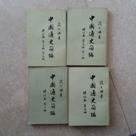 中国通史简编,修订本,全四册