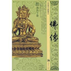 古董速查手册:佛像