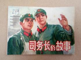文革连环画:司务长的故事(1974年一版一印)