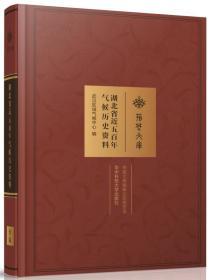 荆楚文库:湖北省近五百年气候历史资料