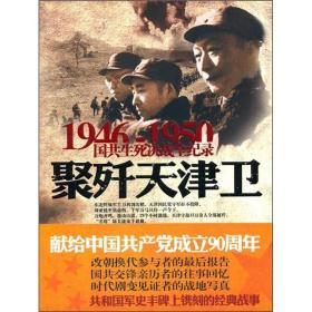 (双色全新塑封图文版)1946-1950国共生死决战全纪录:聚歼天津卫