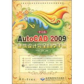 中文版AutoCAD 2009建筑设计完全自学手册