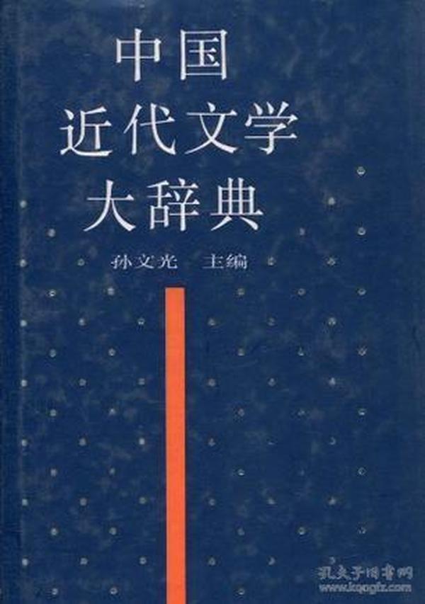 中国近代文学大辞典