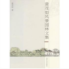 黄茂如风景园林文集