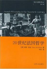 20世纪法国哲学[正版]