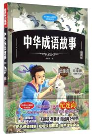 J新课标无障碍经典阅读-中华成语故事