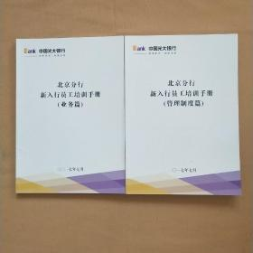 北京分行新入行员工培训手册(业务篇、管理制度篇) 2本合售