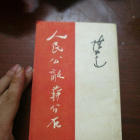 人民公敌蒋介石(有九品多,好少有这么好品相,没污渍,没折痕,难得,没划过,字迹清楚