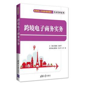 跨境电子商务实务(应用型人才培养规划教材·经济管理系列)