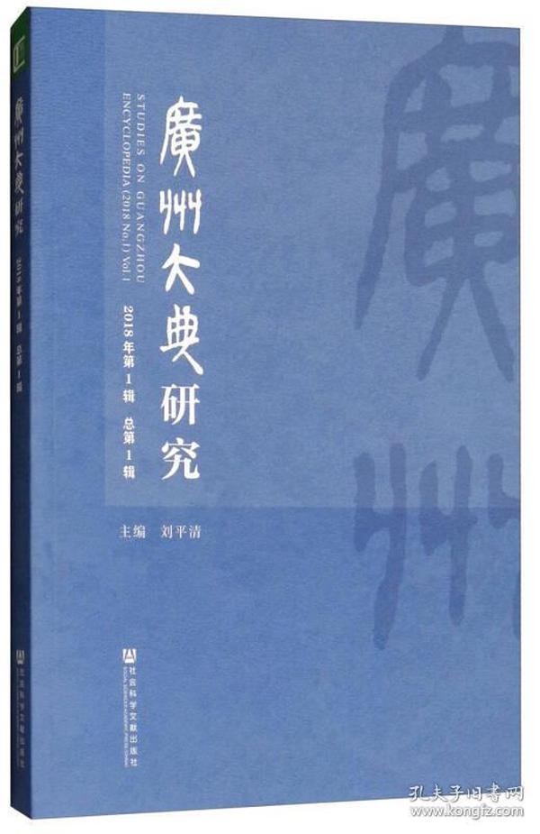 广州大典研究;2018年第1辑,总第1辑