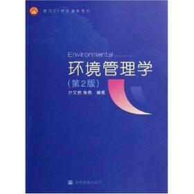 环境管理学第二2版叶文虎张勇高等教育出版社9787040203325