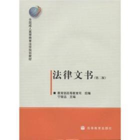 全国成人高等教育法学规划教材:法律文书(第2版)